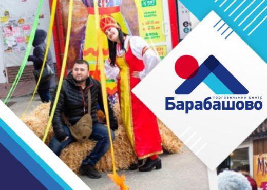 На ТЦ «Барабашово» відсвяткували Масляну