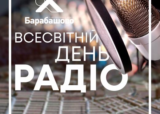 """Радіо на ТЦ """"Барабашово"""""""