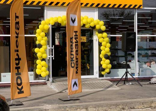 Відкриття нового магазину «Конфіскат» на «Барабашово»!