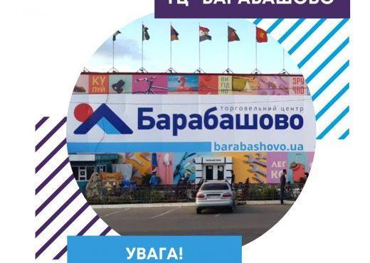 """Увага! Робота ТЦ """"Барабашово"""" з 11 квітня!"""