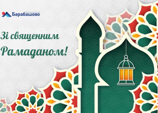 Рамадан Мубарак!