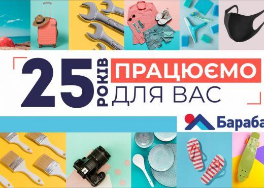 """ТЦ """"Барабашово"""". 25 років працюємо для вас"""