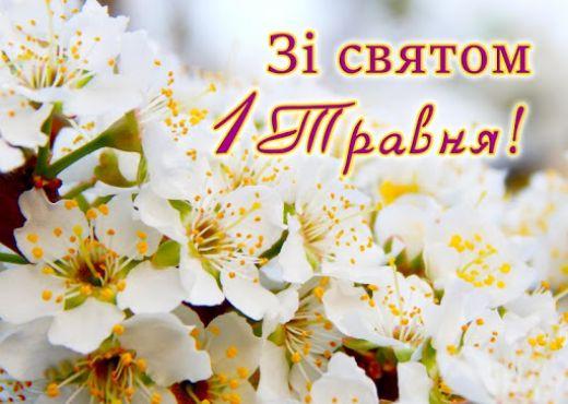 Вітаємо вас зі святом Весни та Праці – 1 Травня!