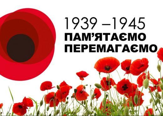 8-9 травня Україна відзначає Дні пам'яті та примирення