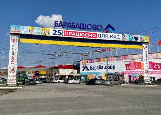 """Графік роботи ТЦ """"Барабашово"""" 20 та 21 червня"""