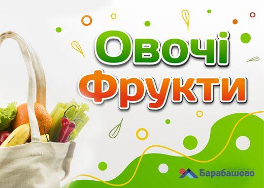 У червні відкриється оптовий майданчик овочей та фруктів