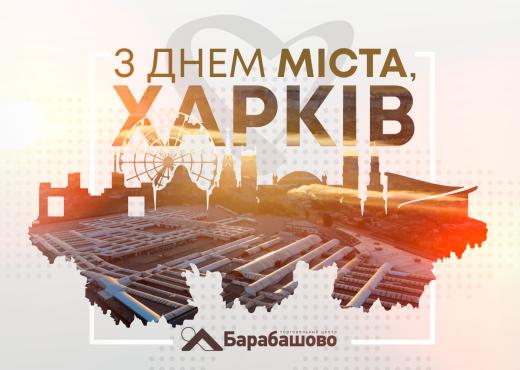 Вітаємо з Днем міста Харкова!