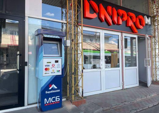 """На ТЦ """"Барабашово"""" встановили термінали прийому платежів"""