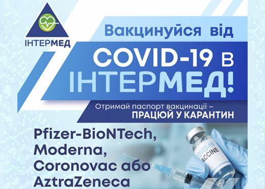 """БЕЗКОШТОВНА вакцинація від COVID-19 в """"ІНТЕРМЕД"""""""