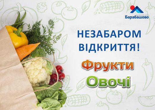 """Овочі і фрукти незабаром на """"Барабашово""""!"""