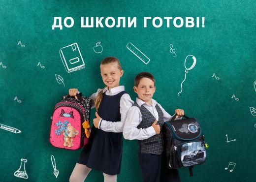 Шопінг вихідного дня – останні дні підготовки до школи!