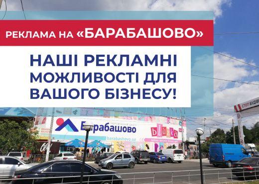 """Реклама на """"Барабашово"""""""