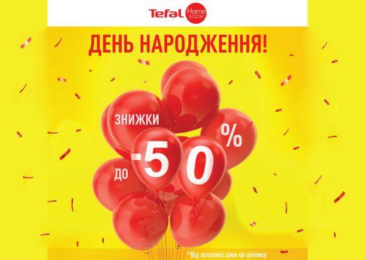 День народження магазину Tefal Home & Cook! Знижки до 50%!