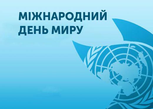 З Міжнародним днем миру!