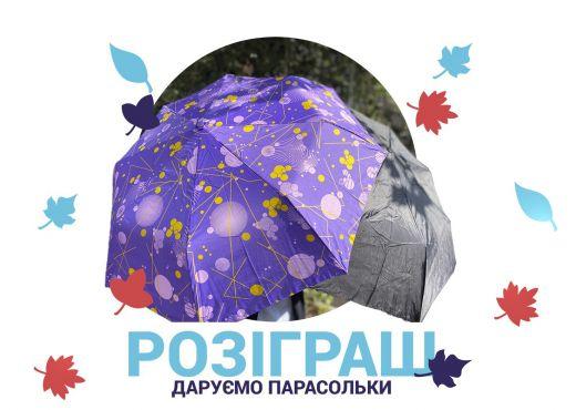 """Великий вибір парасольок на """"Барабашово"""""""