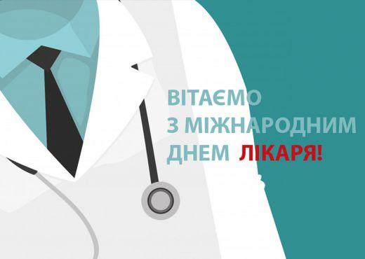 З Міжнародним днем лікаря!