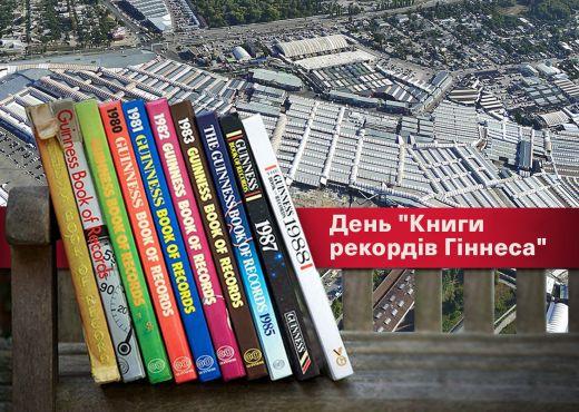 З Днем книги рекордів Гіннеса!