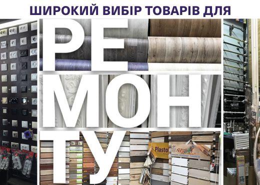 """Широкий вибір товарів для ремонту на """"Барабашово""""!"""