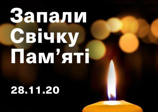 ТЦ «Барабашово» приєднується до акції пам'яті жертв голодоморів