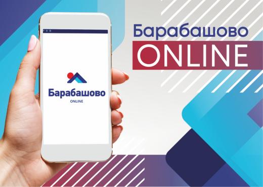 Торговельний центр «Барабашово» запустив мобільний додаток