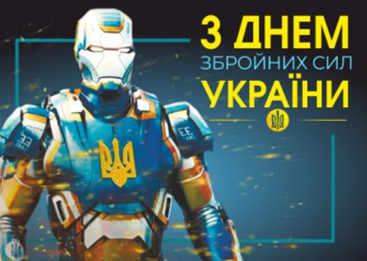 Вітаємо з Днем Збройних Сил України!