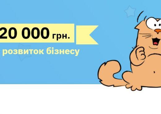 Грошова допомога на розвиток малого бізнесу в Україні!